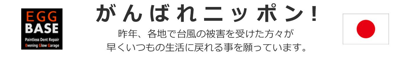 がんばれニッポンのバナー